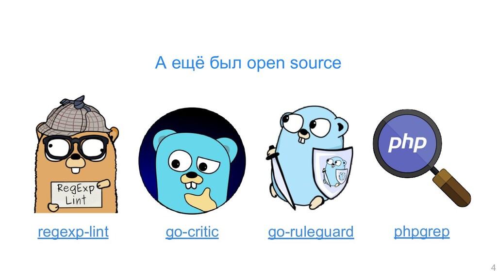 4 А ещё был open source regexp-lint go-critic g...