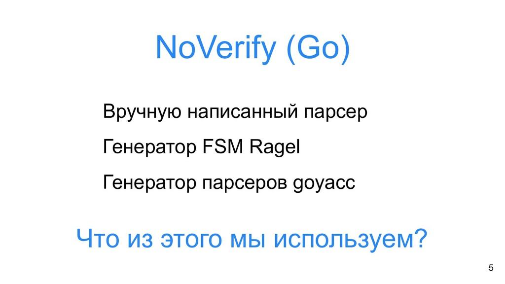 NoVerify (Go) Вручную написанный парсер 5 Генер...