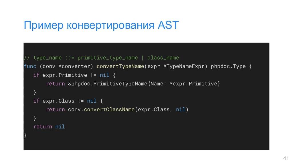 // type_name ::= primitive_type_name | class_na...