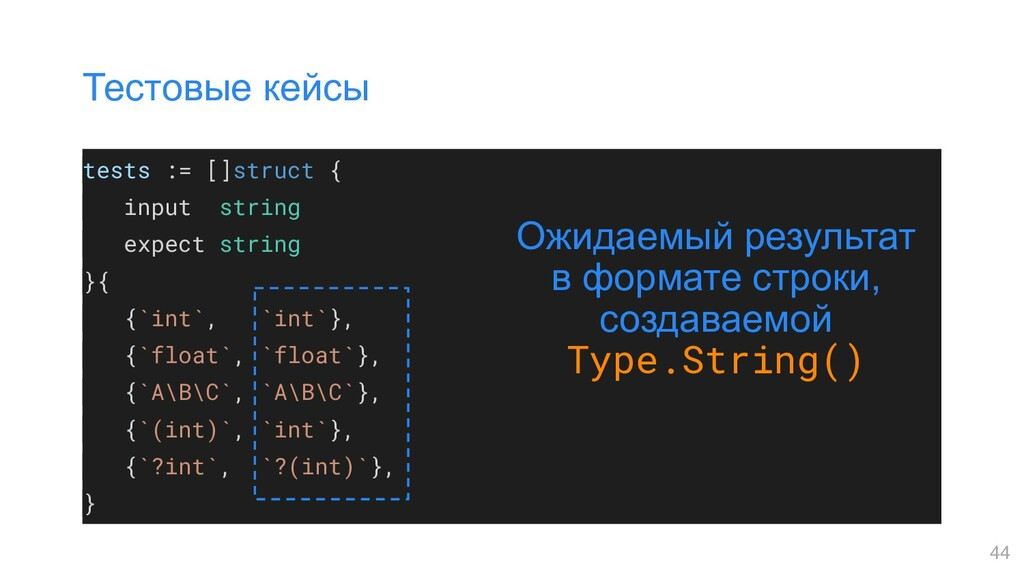 tests := []struct { input string expect string ...