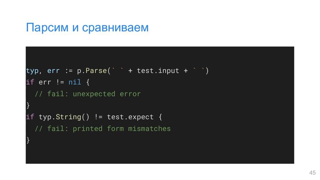 typ, err := p.Parse(` ` + test.input + ` `) if ...