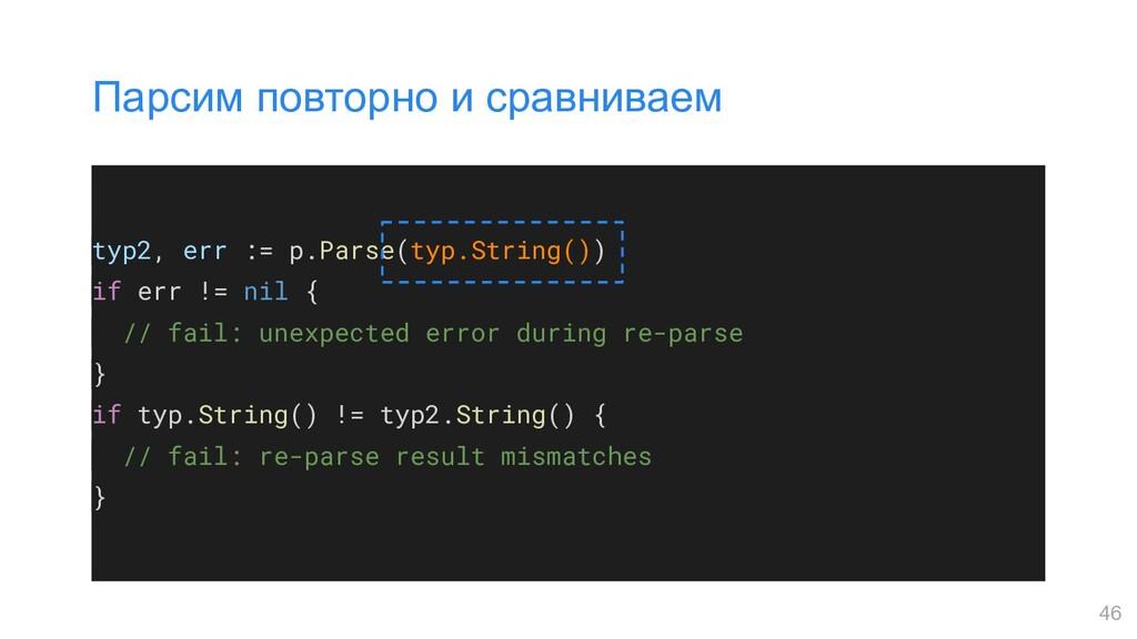 typ2, err := p.Parse(typ.String()) if err != ni...