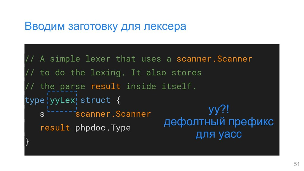 // A simple lexer that uses a scanner.Scanner /...