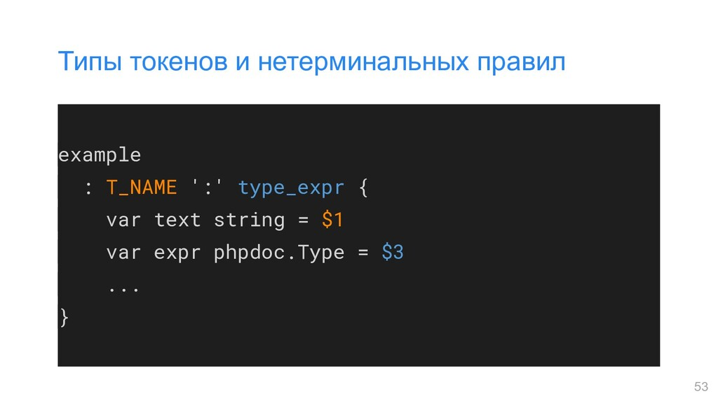 example : T_NAME ':' type_expr { var text strin...