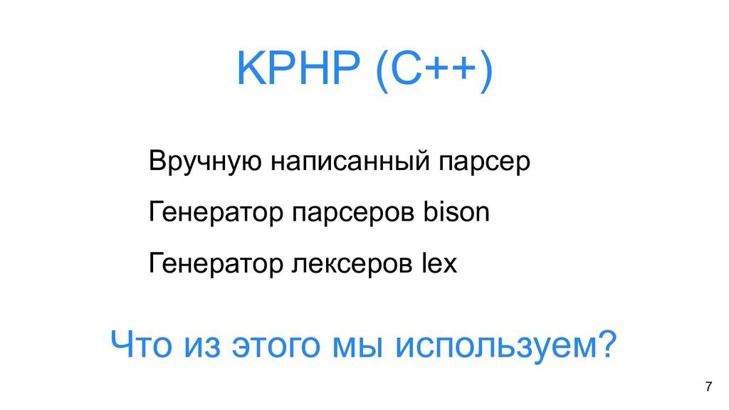 KPHP (C++) Вручную написанный парсер 7 Генерато...