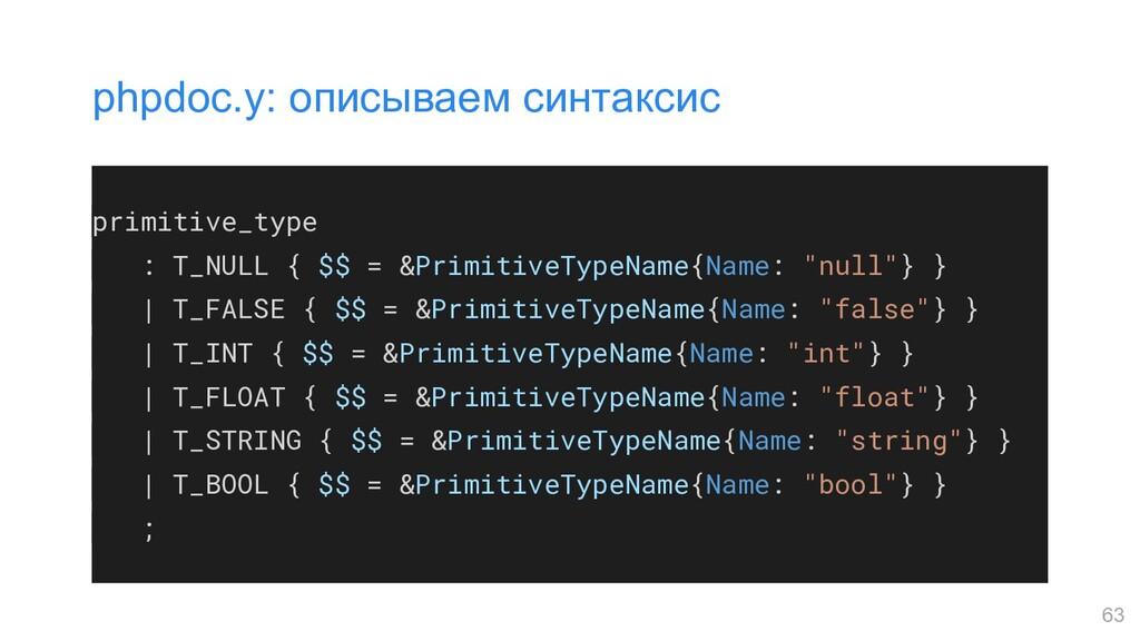 primitive_type : T_NULL { $$ = &PrimitiveTypeNa...