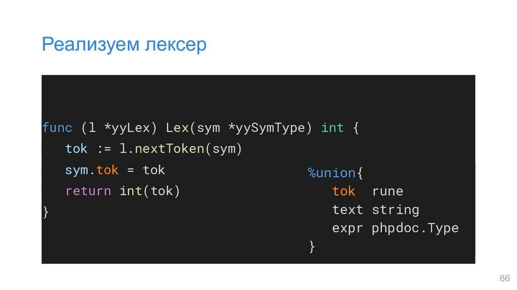 func (l *yyLex) Lex(sym *yySymType) int { tok :...