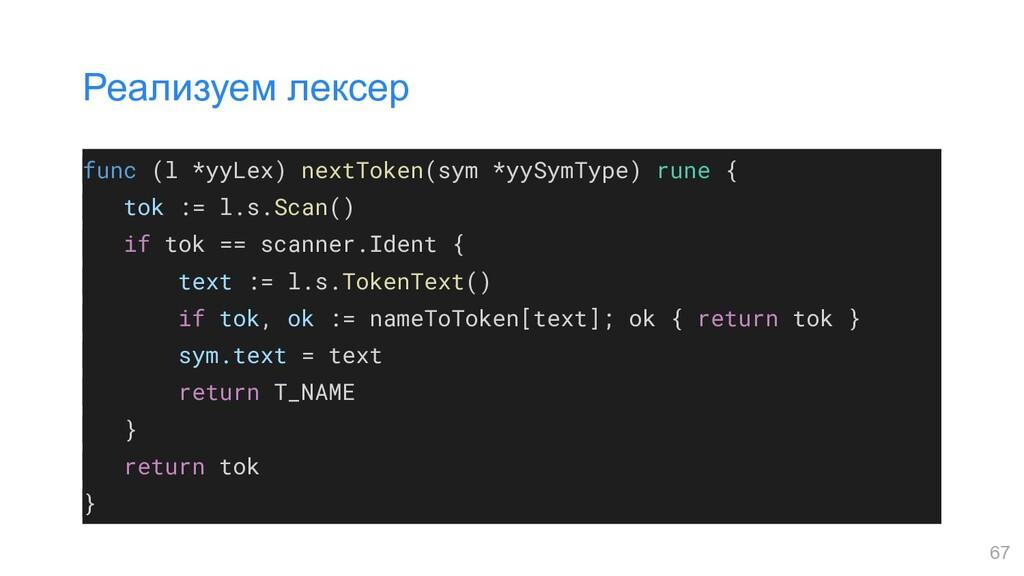 func (l *yyLex) nextToken(sym *yySymType) rune ...