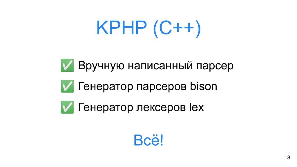 KPHP (C++) ✅ Вручную написанный парсер 8 ✅ Гене...