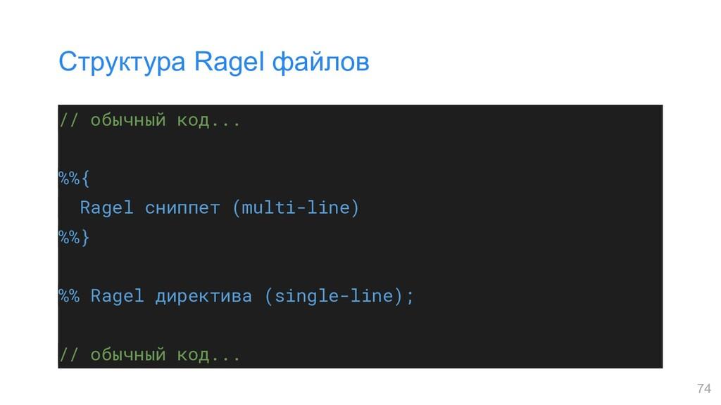 // обычный код... %%{ Ragel сниппет (multi-line...