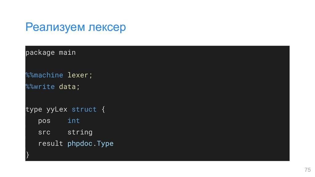 package main %%machine lexer; %%write data; typ...
