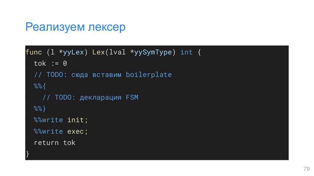 func (l *yyLex) Lex(lval *yySymType) int { tok ...