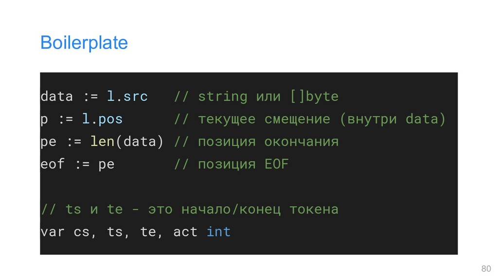 data := l.src // string или []byte p := l.pos /...