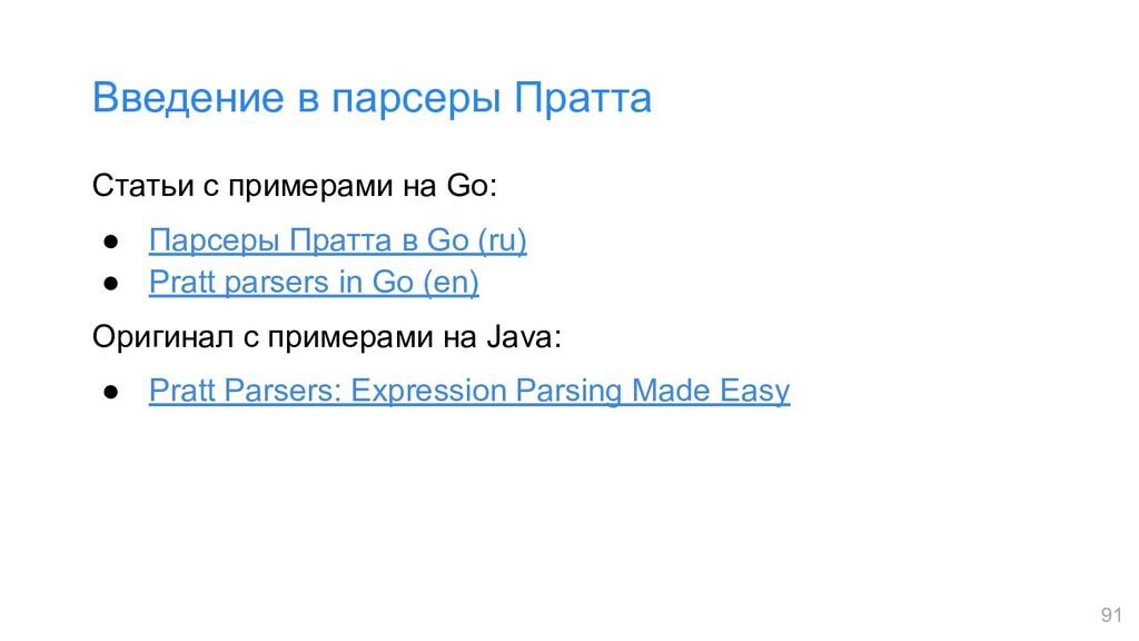 Статьи с примерами на Go: ● Парсеры Пратта в Go...