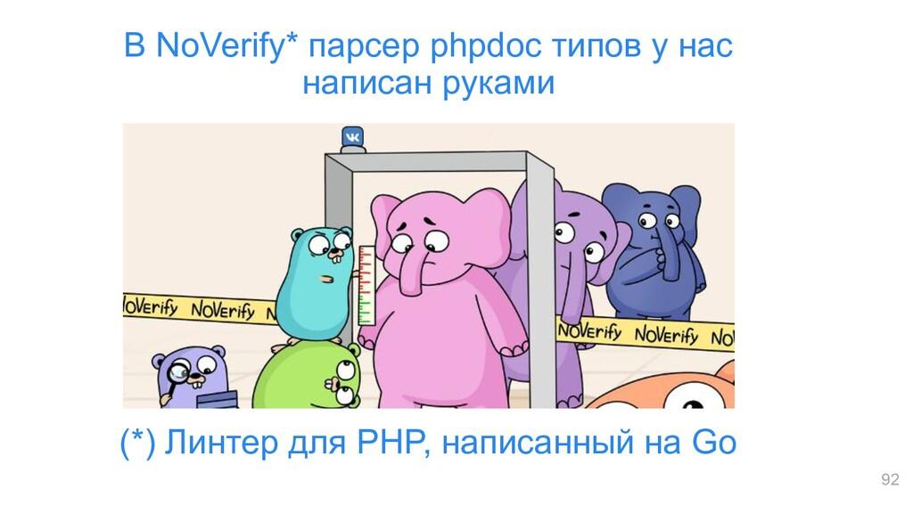 В NoVerify* парсер phpdoc типов у нас написан р...