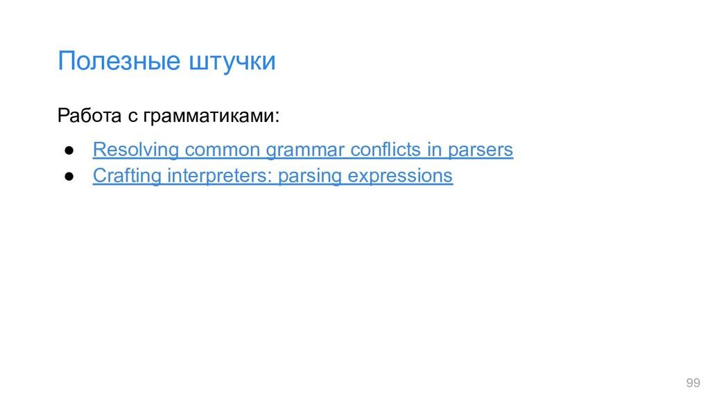 Работа с грамматиками: ● Resolving common gramm...