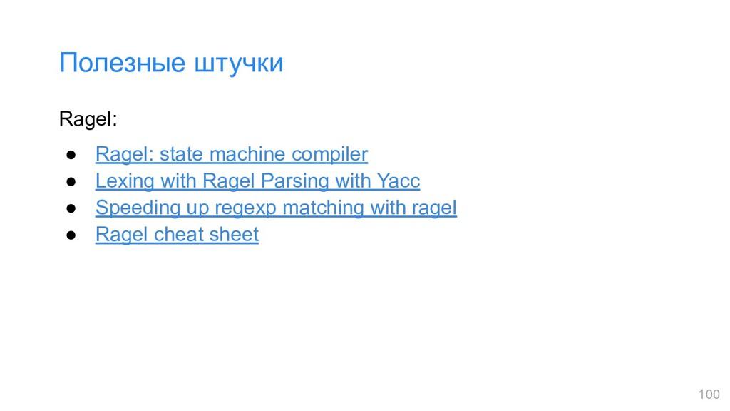 Ragel: ● Ragel: state machine compiler ● Lexing...