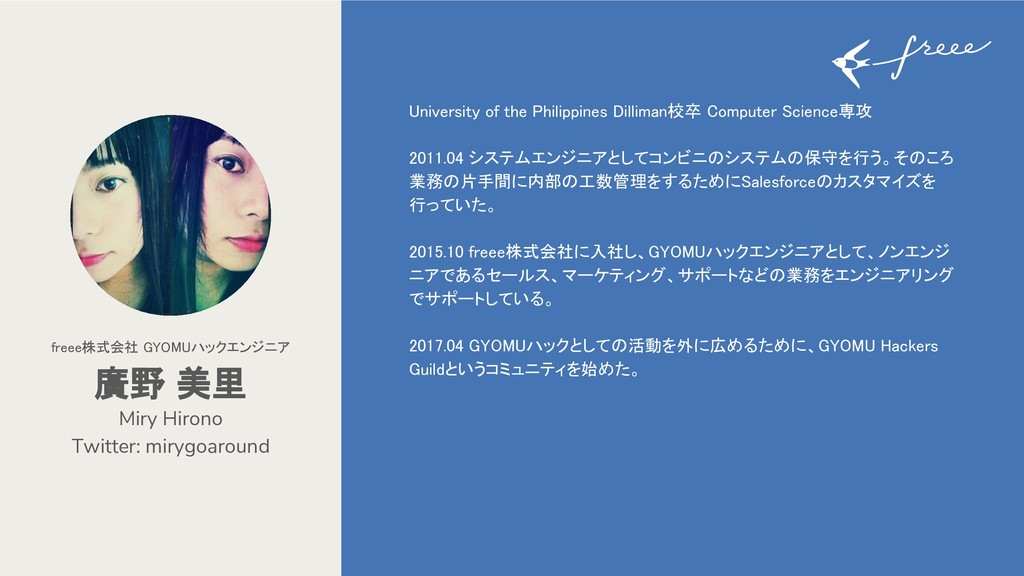 University of the Philippines Dilliman校卒 Comput...