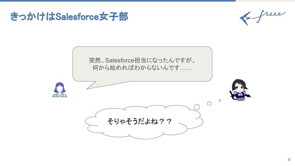 きっかけはSalesforce女子部 4 突然、Salesforce担当になったんですが、 何...