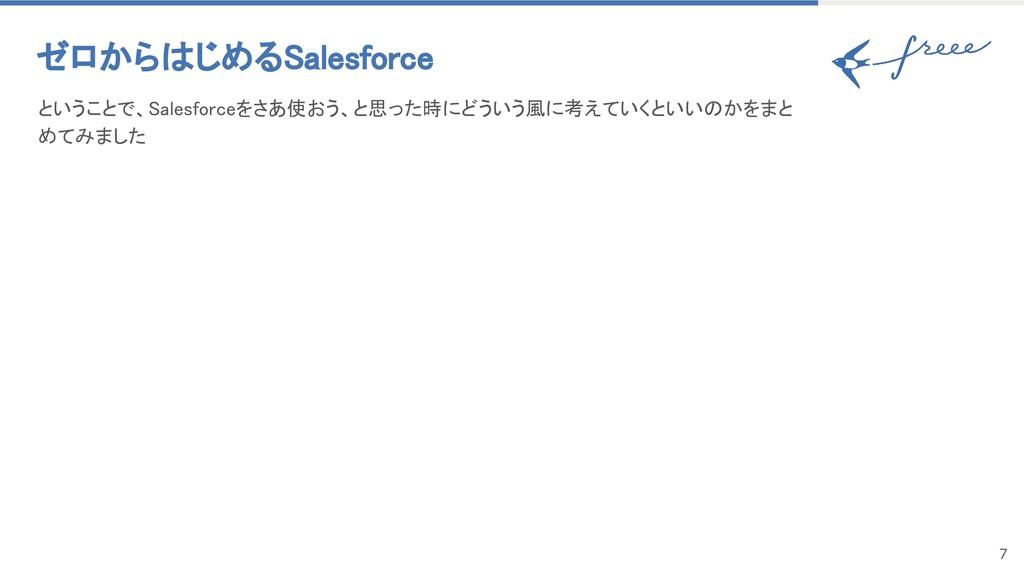 7 ゼロからはじめるSalesforce ということで、Salesforceをさあ使おう、と思...