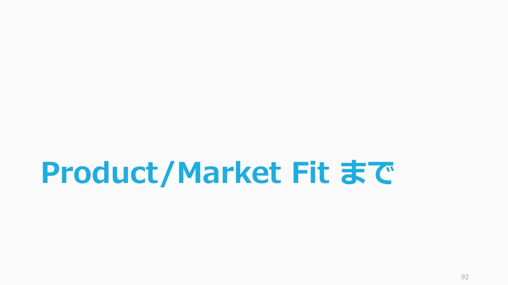 Product/Market Fit まで 92
