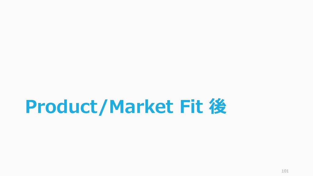 Product/Market Fit 後 101