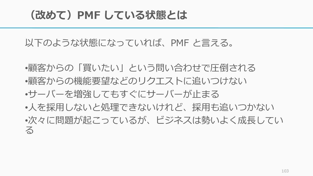 (改めて)PMF している状態とは 以下のような状態になっていれば、PMF と言える。 103...