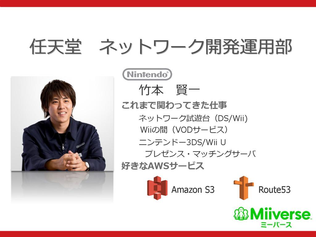 任天堂 ネットワーク開発運用部 竹本 賢一 これまで関わってきた仕事 ネットワーク試遊台(DS...