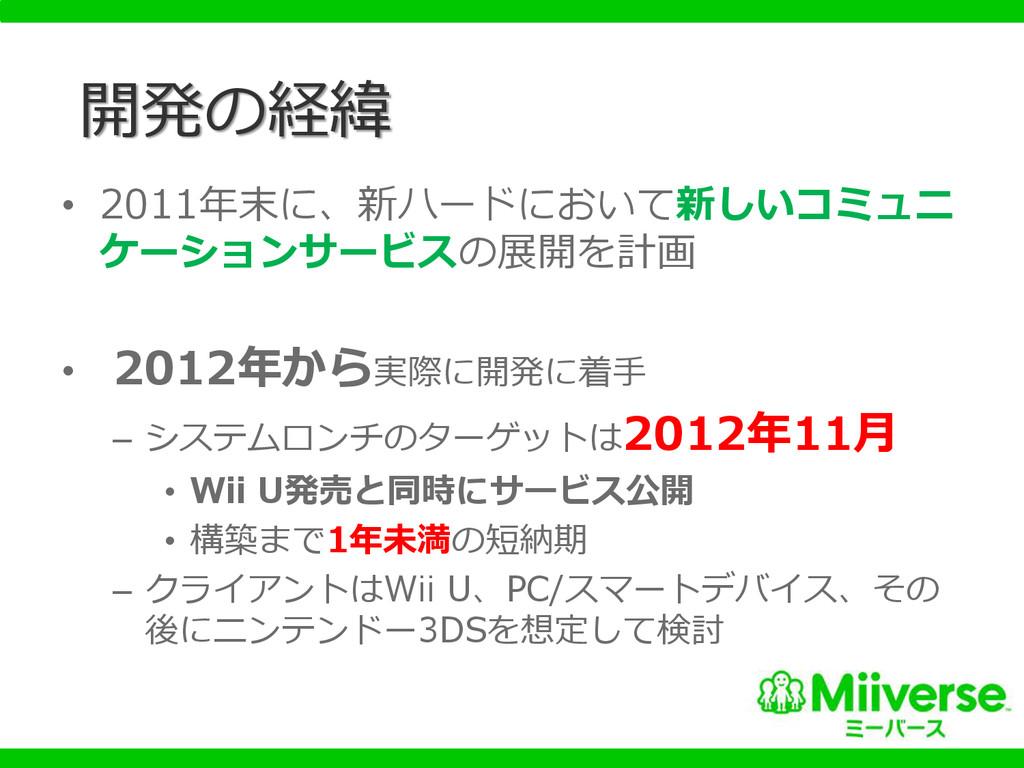 開発の経緯 • 2011年末に、新ハードにおいて新しいコミュニ ケーションサービスの展開を計画...