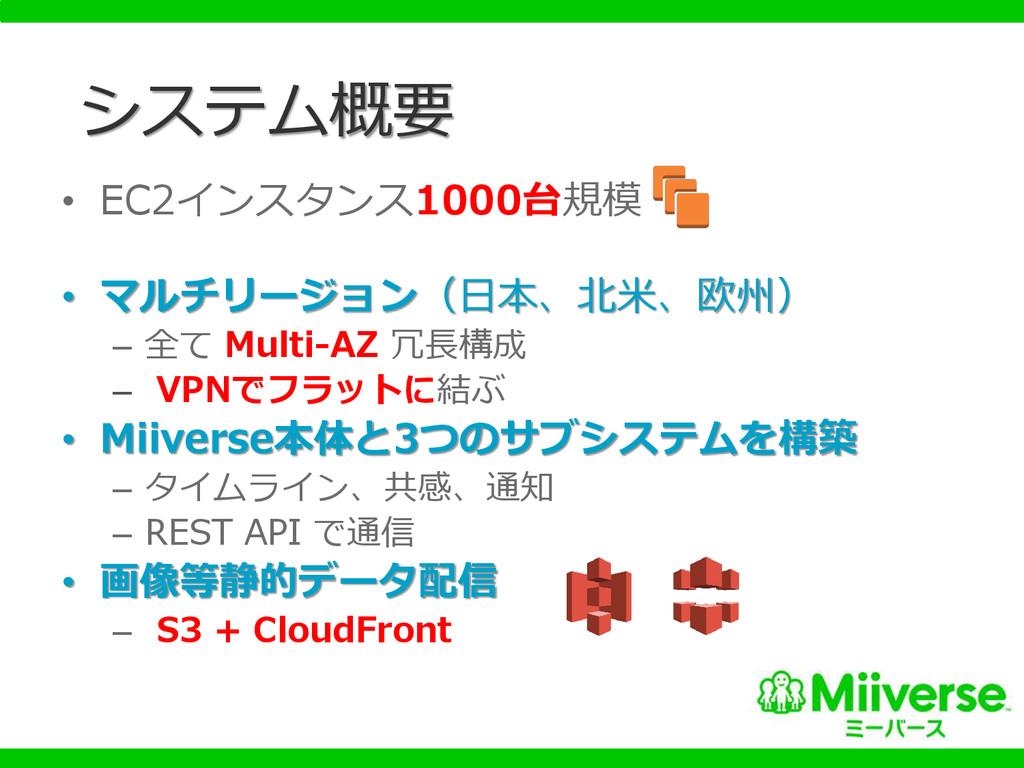 • EC2インスタンス1000台規模 • マルチリージョン(日本、北米、欧州) – 全て Mu...