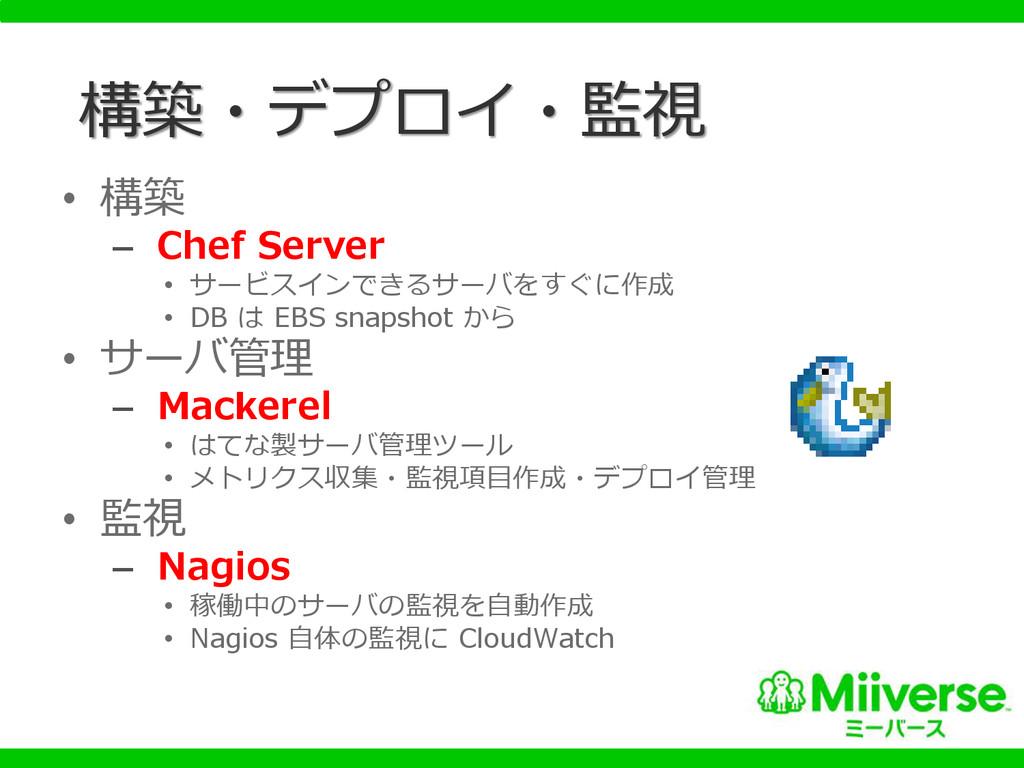 構築・デプロイ・監視 • 構築 – Chef Server • サービスインできるサーバをすぐ...