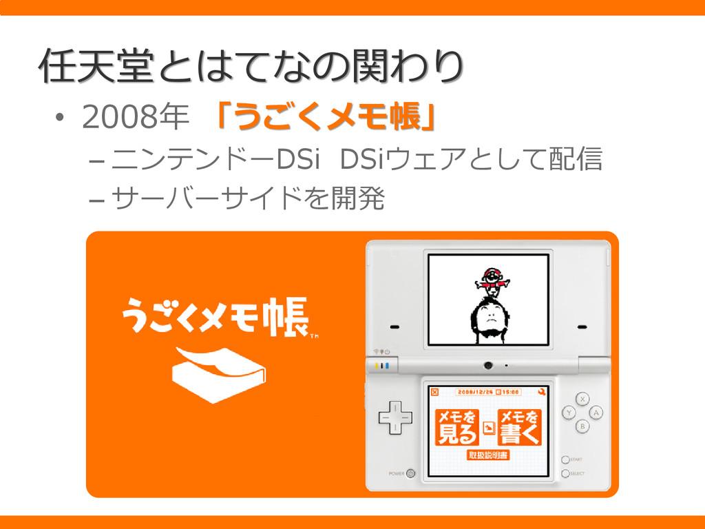 任天堂とはてなの関わり • 2008年 「うごくメモ帳」 – ニンテンドーDSi DSiウェア...