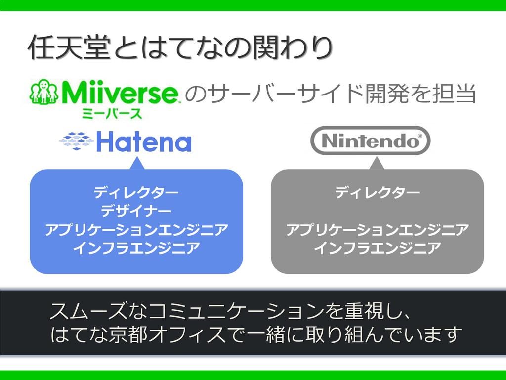 任天堂とはてなの関わり のサーバーサイド開発を担当 ディレクター デザイナー アプリケーション...