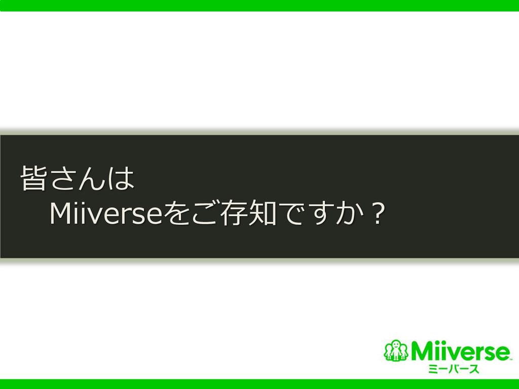 皆さんは Miiverseをご存知ですか?