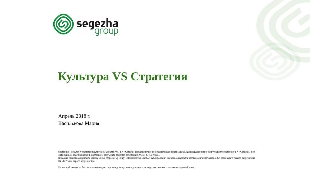 Культура VS Стратегия Апрель 2018 г. Василькова...
