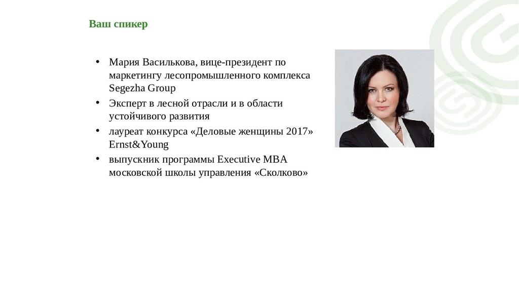 • Мария Василькова, вице-президент по маркетинг...