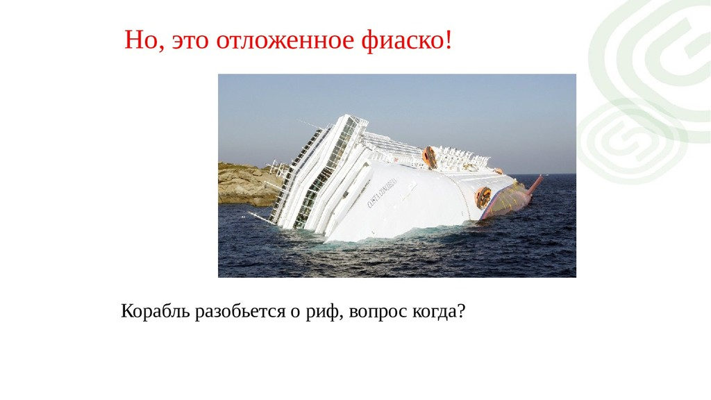 Но, это отложенное фиаско! Корабль разобьется о...