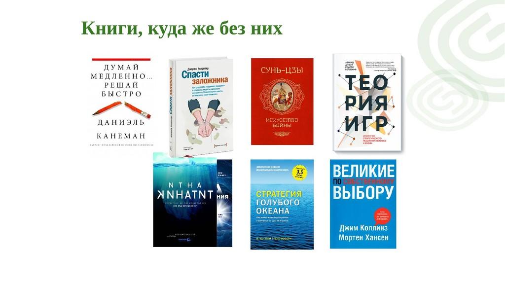 Книги, куда же без них