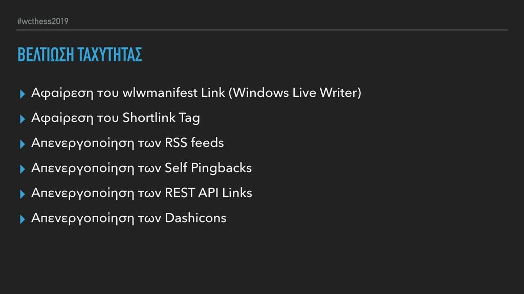 #wcthess2019 ▸ Αφαίρεση του wlwmanifest Link (W...