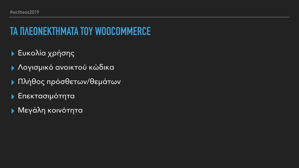 #wcthess2019 ▸ Ευκολία χρήσης ▸ Λογισμικό ανοικ...