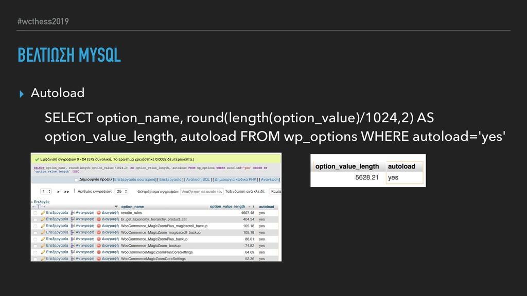 #wcthess2019 ΒΕΛΤΙΩΣΗ MYSQL ▸ Autoload SELECT o...