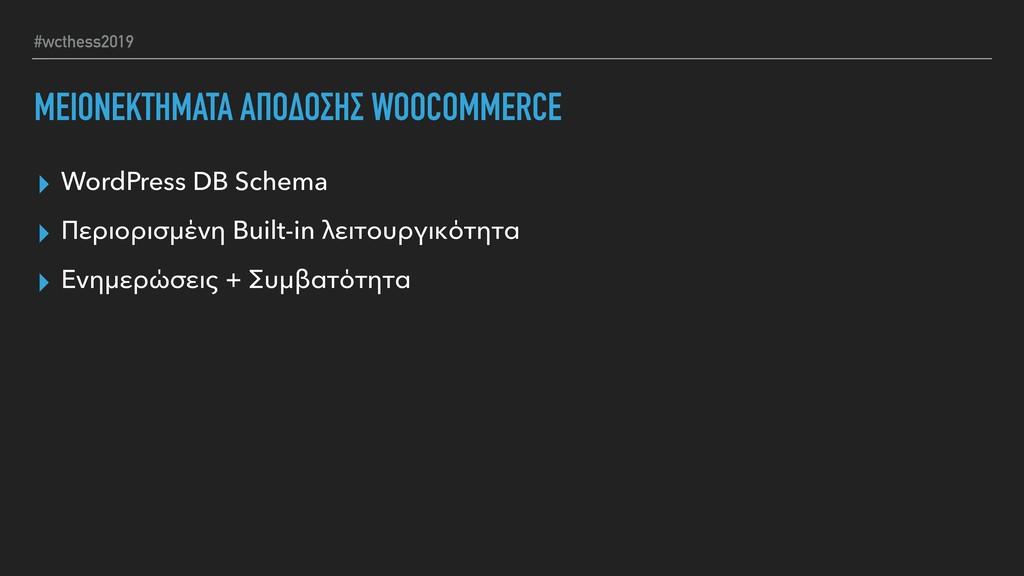 #wcthess2019 ▸ WordPress DB Schema ▸ Περιορισμέ...