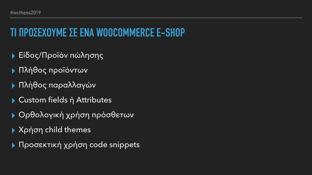 #wcthess2019 ▸ Είδος/Προϊόν πώλησης ▸ Πλήθος πρ...