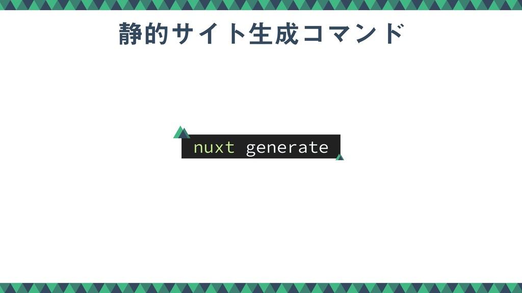੩తαΠτੜίϚϯυ nuxt generate