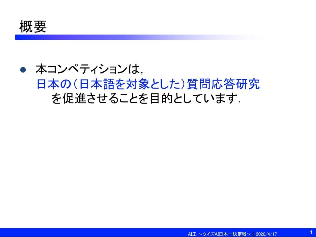 AI王 〜クイズAI日本一決定戦〜 || 2020/4/17 概要 l 本コンペティションは,...