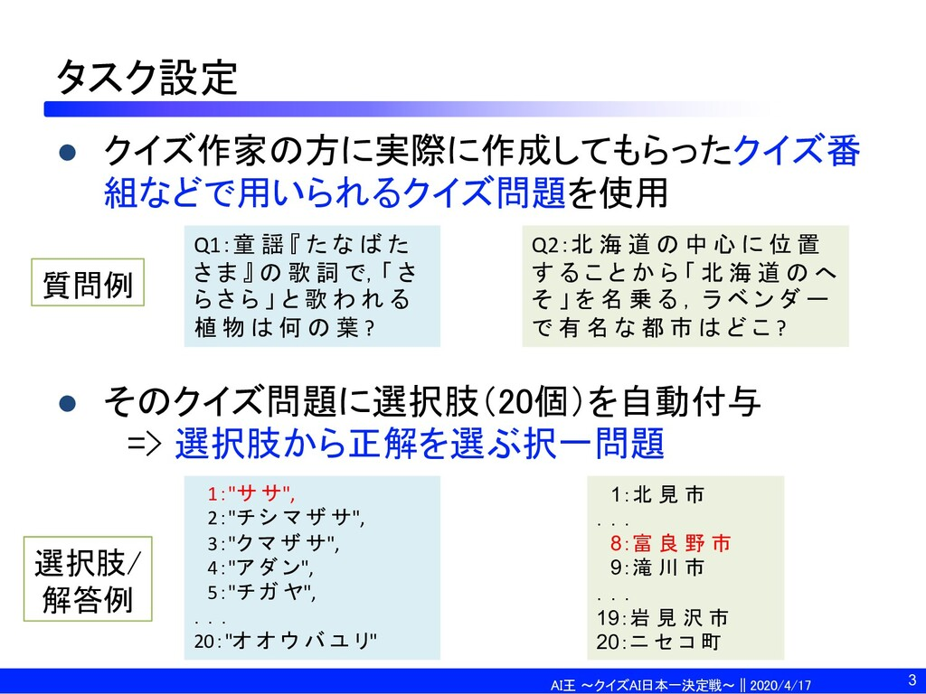 AI王 〜クイズAI日本一決定戦〜 || 2020/4/17 タスク設定 l クイズ作家の方に...