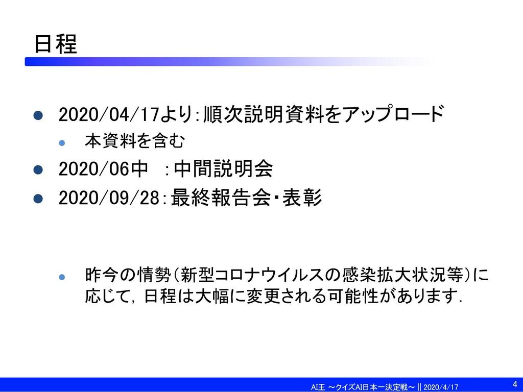AI王 〜クイズAI日本一決定戦〜 || 2020/4/17 日程 l 2020/04/17よ...