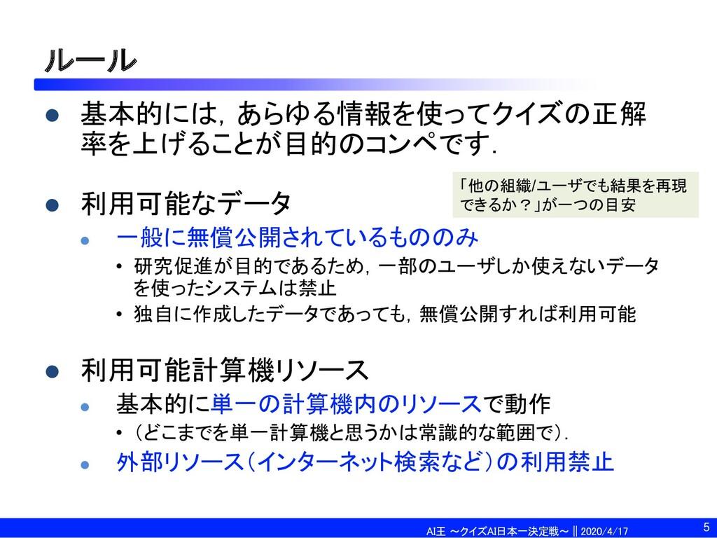 AI王 〜クイズAI日本一決定戦〜 || 2020/4/17 ルール l 基本的には,あらゆる...