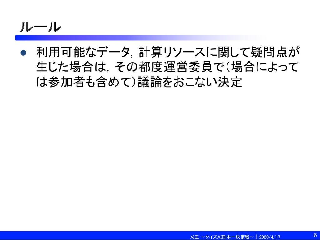 AI王 〜クイズAI日本一決定戦〜 || 2020/4/17 ルール l 利用可能なデータ,計...