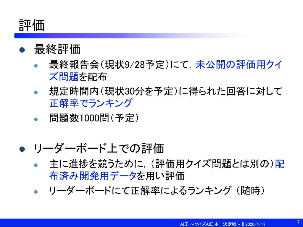 AI王 〜クイズAI日本一決定戦〜 || 2020/4/17 評価 l 最終評価 l 最終報告...
